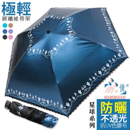防曬膠超輕量日式碳纖骨-星球【深藍色】SGS認證/防曬/抗UV/晴雨傘/碳纖輕量-台灣雨之情