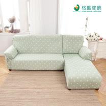 格藍傢飾-新潮流超彈性L型兩件式涼感沙發套-右邊-抹茶綠
