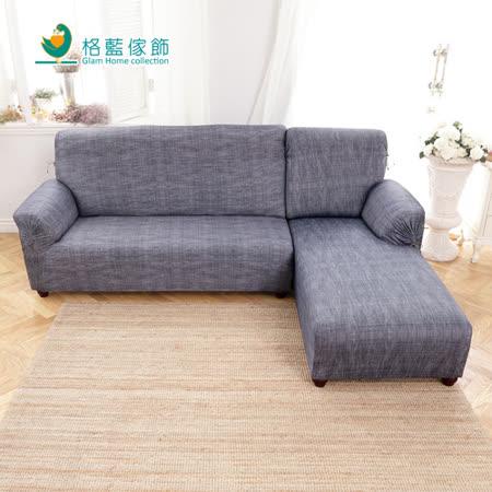 格藍傢飾-新潮流超彈性L型兩件式涼感沙發套-右邊-禪思灰