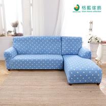 格藍傢飾-新潮流超彈性L型兩件式涼感沙發套-右邊-蘇打藍