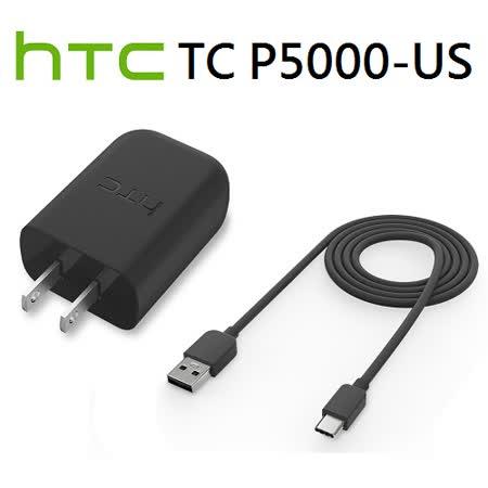 HTC TC P5000-US Type C3.0旅充+Type C傳輸線組(公司貨)