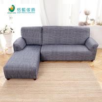 格藍傢飾-新潮流超彈性L型兩件式涼感沙發套-左邊-禪思灰