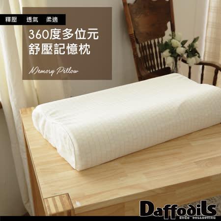 《Daffodils》Fason法頌360度多位元紓壓記憶枕(36*64cm)-【中高枕】