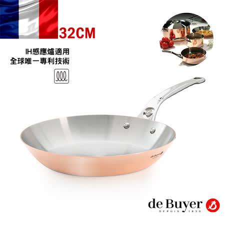 法國【de Buyer】畢耶鍋具『契合銅鍋頂級系列』單柄平底鍋32cm(不含蓋)