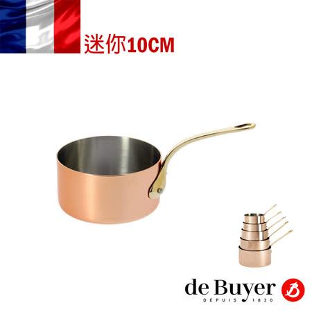 法國【de Buyer】畢耶鍋具『契合銅鍋INO銅炳系列』迷你醬料鍋10cm