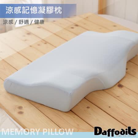 【Daffodils】親水性鑽石紋涼感凝膠記憶枕-護肩頸式