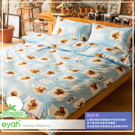 【eyah】單人二件式精梳純棉床包枕套組-LV-方格熊熊-藍