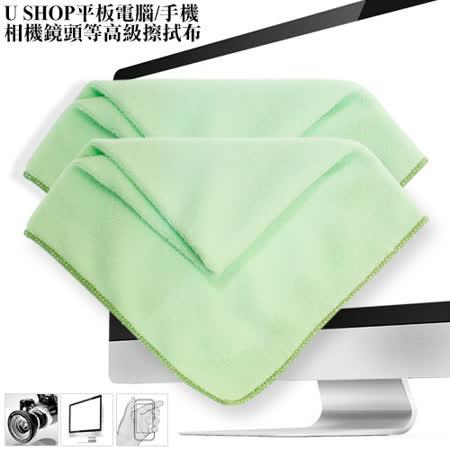 U SHOP 平板電腦手機相機鏡頭等高級擦拭布-綠色 2入
