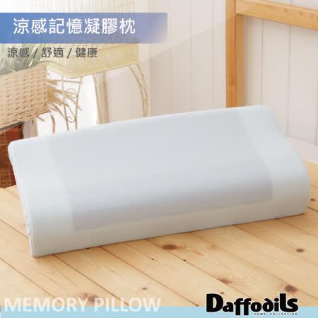 【Daffodils】親水性鑽石紋涼感凝膠記憶枕-人體工學式