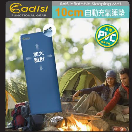 ADISI 10cm自動充氣睡墊7819-308  / 城市綠洲專賣
