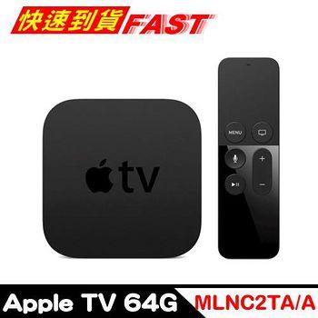Apple TV 4 第四代 64GB (MLNC2TA/A) 【送HDMI線材+遙控矽膠保護套】
