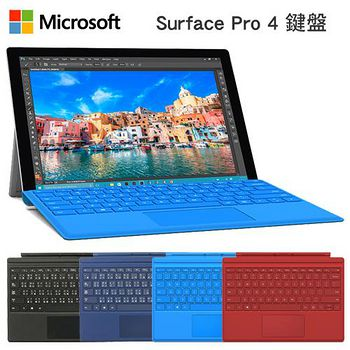 Microsoft 微軟 Surface Pro 4 實體鍵盤保護套CM-SP4 (黑/藍/天藍/紅)