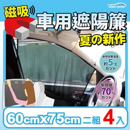 【idea auto】日式新款 磁吸式遮陽簾/窗簾(2組4入)
