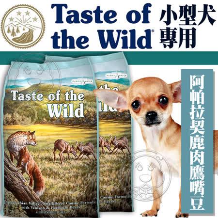 海陸饗宴》阿帕拉契鹿肉鷹嘴豆小型犬專用(小顆粒)狗糧-400g/包_送試吃包