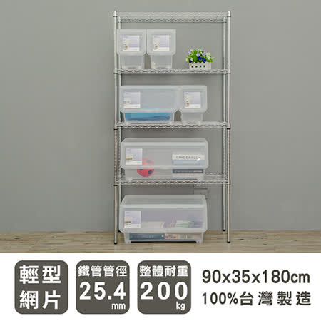 【現代生活收納館】90x35x180cm輕型四層電鍍波浪架/收納架/置物架/展示架/鐵架