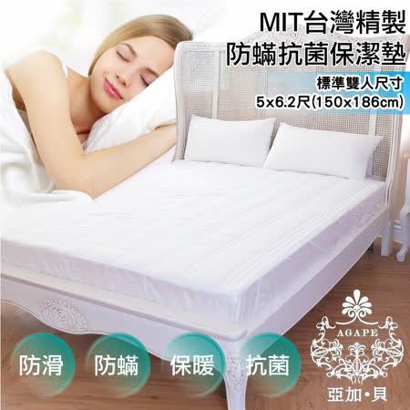 (任選1入)【AGAPE亞加‧貝】《MIT台灣製-防蹣抗菌床包式保潔墊》全尺寸