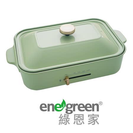【好物分享】gohappy 購物網綠恩家enegreen日式多功能烹調烤爐(田園綠)KHP-770TG去哪買愛 買 電池 回收