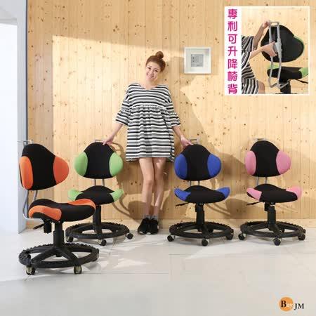 【私心大推】gohappy線上購物BuyJM專利繽紛色彩升降椅背附腳踏圈兒童椅/電腦椅有效嗎遠 百 活動