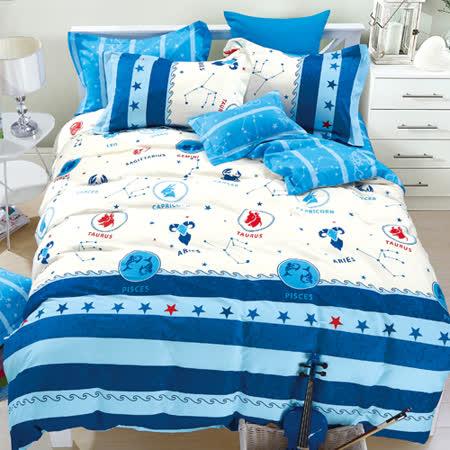 FOCA《星座調色盤》特大100%精梳棉四件式舖棉兩用被床包組
