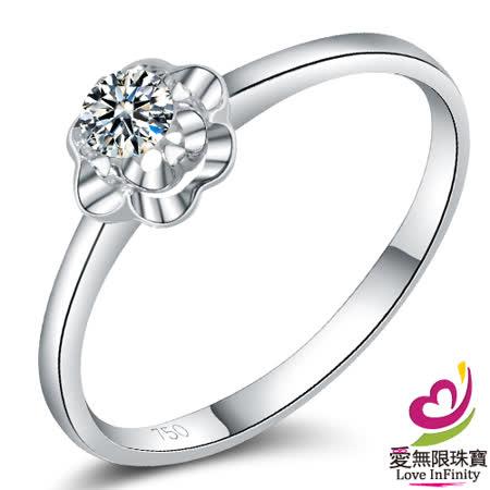 【愛無限珠寶金坊】閃耀 - 鑽石戒子-18K金