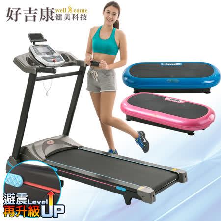 超值優惠組合【Well-Come 好吉康】V47i 旗艦級自動揚升電動跑步機+瑜珈塑身機
