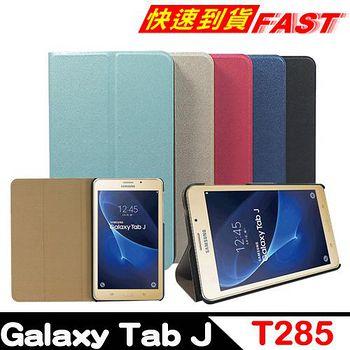 Samsung Galaxy Tab J 7.0 T285 支撐可立式平板保護皮套(金/深藍/天藍/玫紅色) 【送專用保貼+觸控筆】