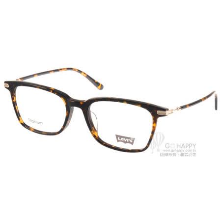 LEVIS 光學眼鏡 時尚經典百搭款 (玳瑁) #LS96079 DEMI