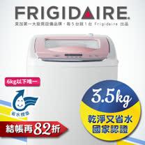 美國富及第Frigidaire 3.5kg省水標章洗衣機 粉紅色 FAW-0363M (福利品)