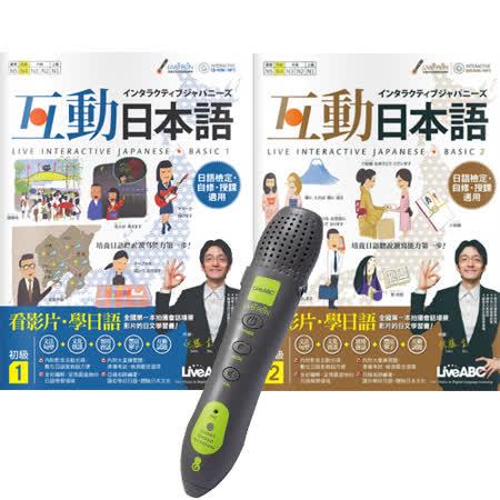 互動日本語初級版(全2書)+ LivePen智慧點讀筆