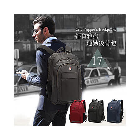 [COOL] 都會雅痞 17吋 防潑水多格層雙拉鍊 平板筆電通勤後背包