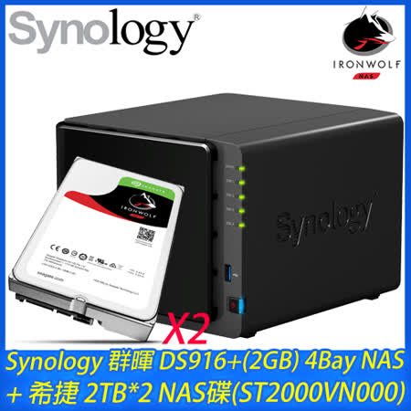 Synology 群暉 DS916+(2GB) 4Bay NAS+希捷 2TB NAS碟*2(ST2000VN000)