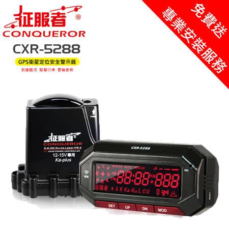 【征服者】 CXR-5288 無線分離_雷達測速器_送專業安裝服務