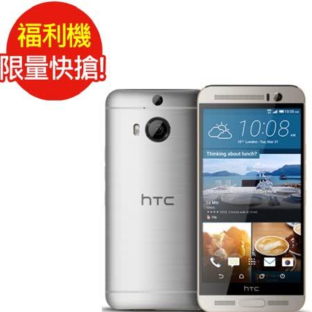 福利品HTC One M9+ 智慧型手機(銀鑲金)(七成新C)