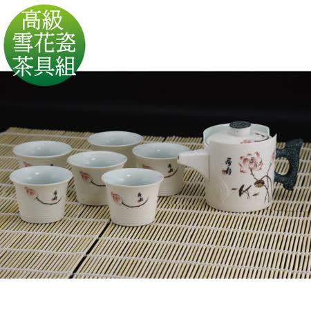 特選高級雪花瓷 雪花釉茶具組
