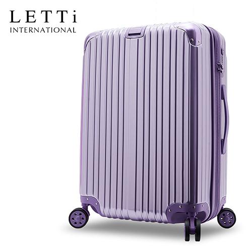 【LETTi】漫步巴黎 24吋P新光 三越 信義 店C鏡面可加大旅行箱-葡萄紫
