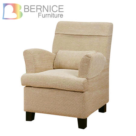 Bernice-布倫達 單人座沙發椅