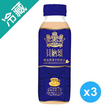貝納頌經典綠奶茶玻璃瓶250ML*3入/組