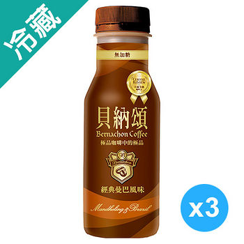 貝納頌咖啡(經典曼巴風味)290ML*3入/組