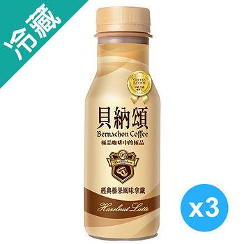 貝納頌咖啡(經典榛果風味拿鐵) *3入/組