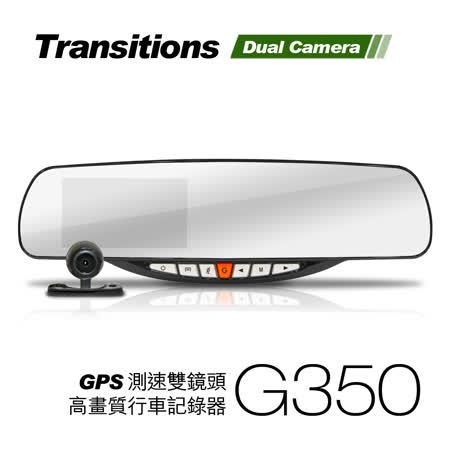 全視線 G350 聯詠96655 GPS測速 行車紀錄器固定架HDR影像 前後雙鏡頭 後視鏡型行車記錄器(送16G TF卡)