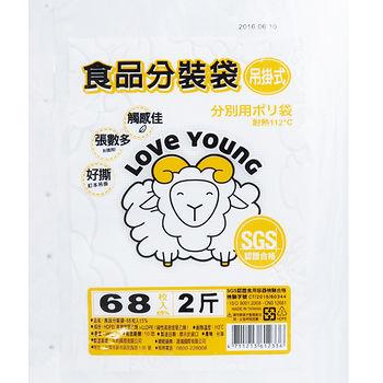 樂芙羊吊掛式耐熱保鮮袋(2斤)