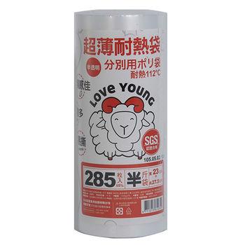 樂芙羊捲式耐熱保鮮袋(半斤)