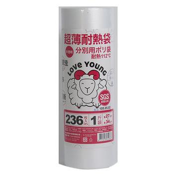 樂芙羊捲式耐熱保鮮袋(1斤)