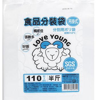 樂芙羊吊掛式耐熱保鮮袋(半斤)