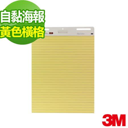 3M 利貼自黏大海報黃色橫格