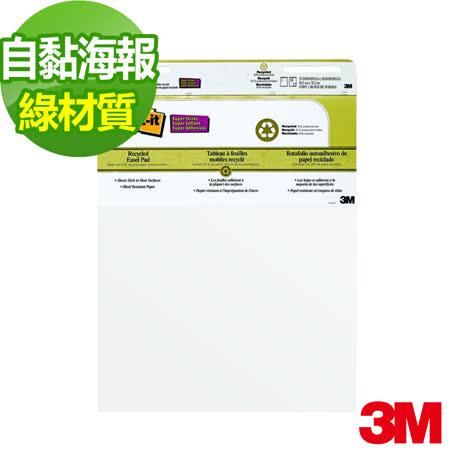 3M 利貼自黏大海報綠材質環保系列