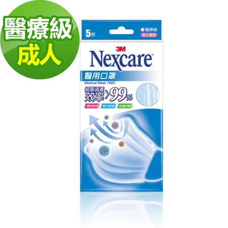 3M 醫用口罩(5片/粉藍)-7660BL550
