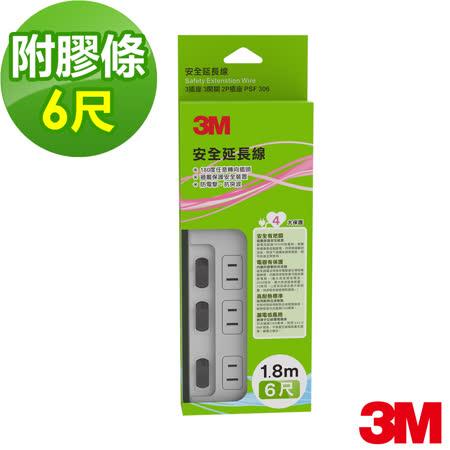 3M 2孔3開關3插座過載保護安全延長線1.8公尺-6尺(PSF306)