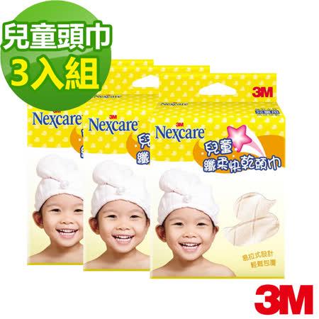 3M 兒童纖柔快乾頭巾3入組