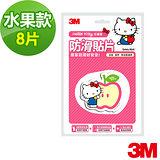 3M 魔利浴室專用Kitty防滑貼片(水果款/8片裝)